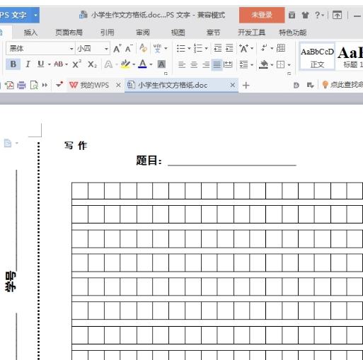作文格子纸a3a4模板(作文格子纸模板) v1.0 绿色版图片