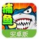 街机捕鱼狂人百度版(积分兑换话费) v1.3.17 安卓手机版