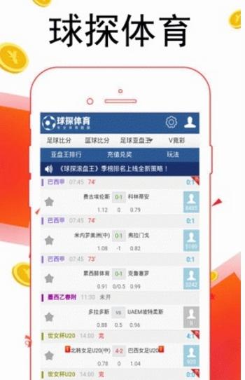 球探体育-集足球比分,篮球比分于一体的比分直播app,提供奥运会及各项