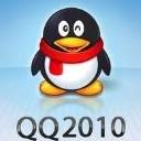 腾讯QQ 2010