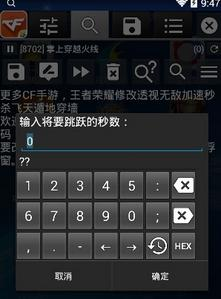 CF手游穿墙透视飞天bug辅助(穿越火线手游飞天bug助手) v1.0 最新版
