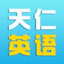 天仁英语安卓手机版(英语学习软件) v1.8 官方最新版