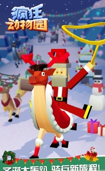 这次的版本开启新圣诞节地图当然疯狂动物园圣诞节版还有圣诞专属帽子