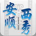 安順西秀免費版(新聞資訊閱讀app) v2.15 Android版