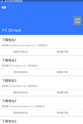 百度山寨云app