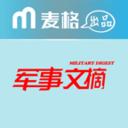 全球軍事文摘app(專家們每日講評) v1.0.3 官方安卓版