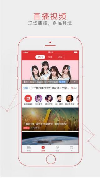 芜湖新闻app