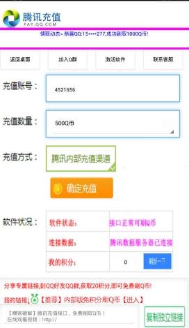 腾讯Q币充值安卓免费版