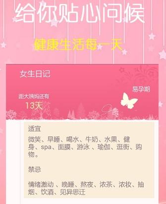女生日记安卓版v1.8.2 免费版