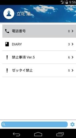 你的名字日记app下载
