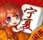 闲来宁夏麻将Android版(休闲棋牌类游戏) v1.0.1 手机版