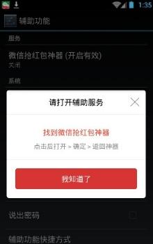 征服者红包免修改码版v1.0安卓授权版海马m3一键升降图片
