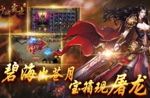 铁血沙城九游版下载(传奇风格ARPG手游) v1.4