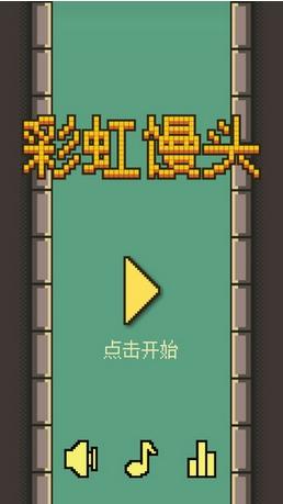 彩虹风格手机版下载(金色馒头休闲游戏)v1.3苹华为p9像素手机壳图片