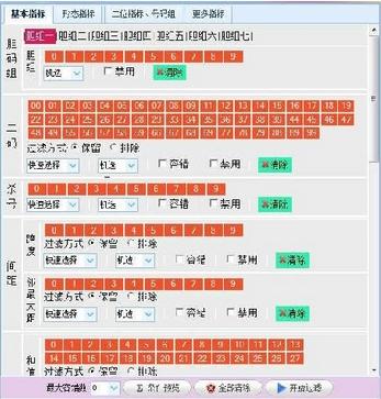 彩票预测软件_超级彩票助手 (彩票预测软件) v4.1.1508 最新版