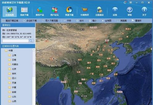 谷歌地球卫片下载工具(google earth) x2.2 最新版