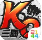 KO三国苹果版