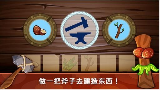 荒岛挑战苹果版(荒岛求生游戏)