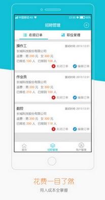 蚂蚁云用工方苹果版下载(手机招聘软件) v1.1.2