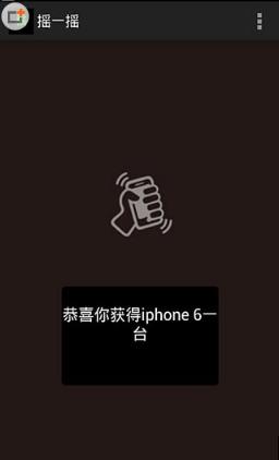 器安卓版可以模拟微信摇一摇