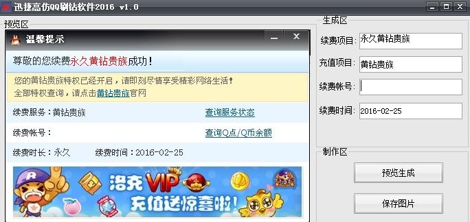 迅捷高仿QQ刷钻软件2016下载 QQ刷钻神器 v1.0 免费版
