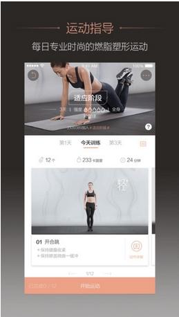 轻加苹果版(iphone健康减肥软件) v5.0.0 手机官网版
