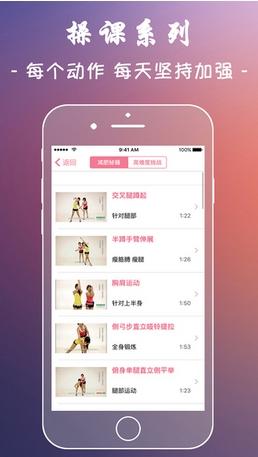 瘦身减肥操苹果版(郑多燕减肥操) v1.1 手机免费版