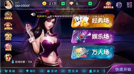 全民玩三张android版(棋牌类手机游戏) v1.3.0 最新免费版图片