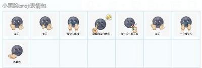 小黑脸emoji表情包下载图片