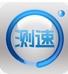 快鳥測速安卓版(測試手機wifi及移動網絡) v1.8.1 手機版