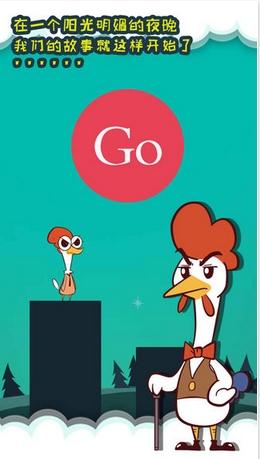 奋斗鸡快跑苹果版(搞笑跑酷游戏) v1.0 手机版