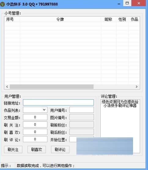 屏幕截图 软件窗口截图 484_556