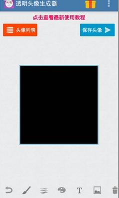 2014透明头像生成器(2)