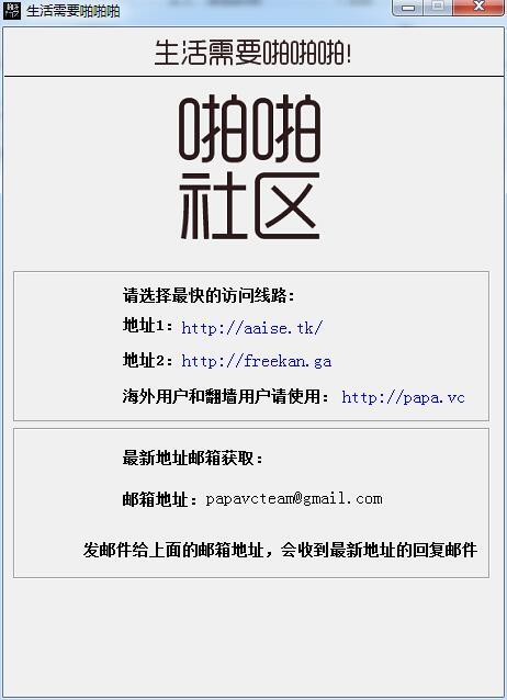 啪啪社区地址发布器 (获取啪啪社区首页最新地址) v2.0 官方最新版