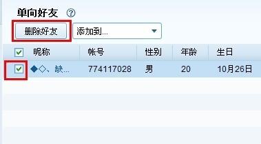 一键全自动检测qq单向好友工具下载(删除QQ单