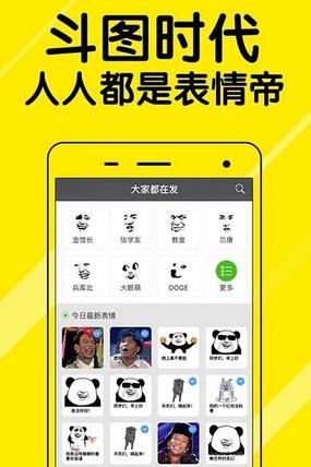 微信表情斗图神器iOS版