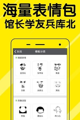 微信表情斗图神器iOS版特色