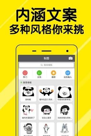 微信表情斗图神器iOS版截图