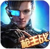 突击杀手iOS版(第一人称射击类手机游戏) v1.3 最新版