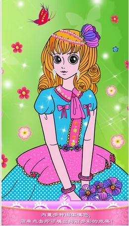 公主的秘密花园ios版下载(儿童画画填色涂鸦)