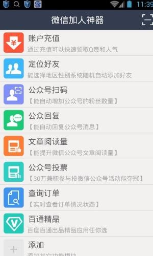 微信加人神器苹果版(手机免费微信加人工具) v1.0 最新版