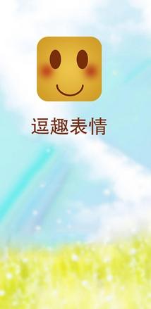 逗趣表情iphone版下载v1.0 苹果版 - 手机表情app图片