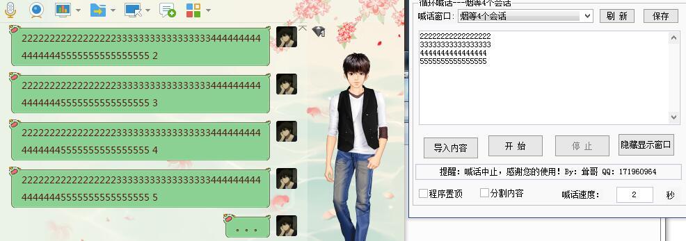 通用后台多窗口喊话器(支持QQ游戏后台) v1.0 绿色免费版