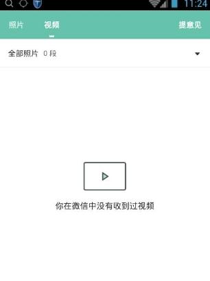 微信助手安卓官方手机appv1.0 android版
