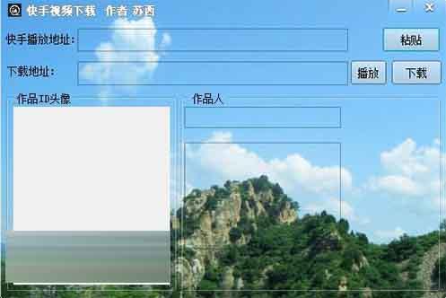 苏西快手视频下载器(快手视频下载软件) v1.1 免费版