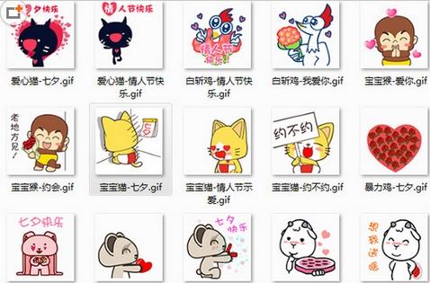七夕情人节动态表情包 (qq七夕表情包) 最新免费版图片