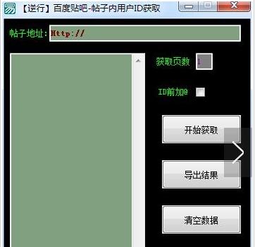 逆行百度帖吧ID获取器(百度帖吧批量获取用户ID) v1.0 免费绿色版