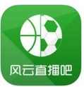 风云直播吧苹果手机版(体育直播软件) v1.1.0 ios版