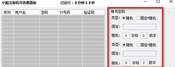 小熊YY注册机v1.0 最新版