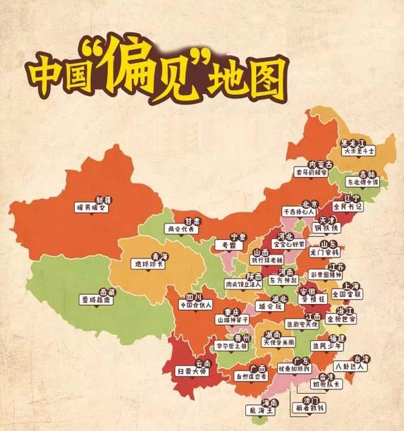 中国偏见地图高清版 v2016
